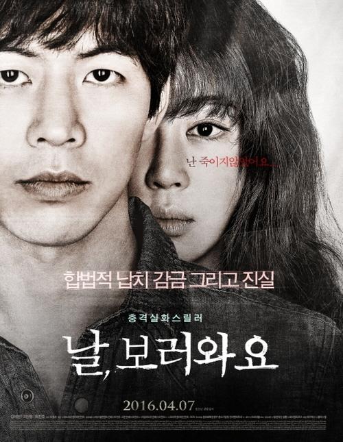 정신병원 강제입원 문제를 다룬 영화 '날 보러와요' 공식포스터